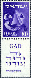 Israel 1956 Twelve Tribes (3rd Group) c