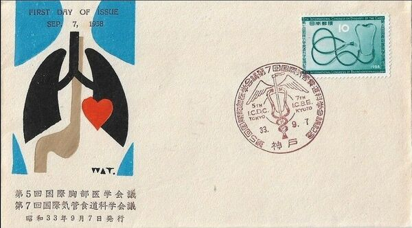 Japan 1958 International Congresses on Chest Diseases and Bronchoesophagology FDCg