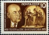 Soviet Union (USSR) 1971 50th Anniversary of the Vakhtangov Theater in Moscow b
