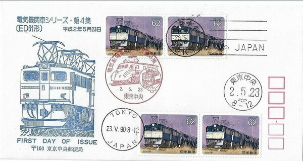 Japan 1990 Electric Locomotives (4th Issue) FDCd