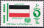 Egypt 1969 Flags, Africa Day and Tourist Year Emblems zn