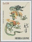 Sierra Leone 1996 Chinese Lunar Calendar e