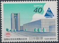 Japan 1985 Tsukuba Expo 85 a