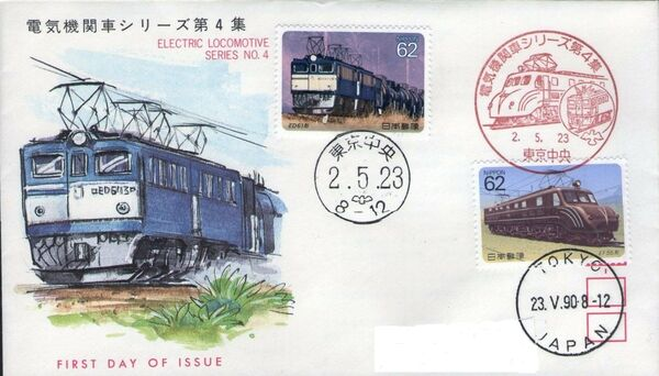 Japan 1990 Electric Locomotives (4th Issue) FDCk