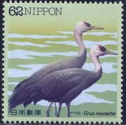 Japan 1992 Waterside Birds (3rd Issue) a