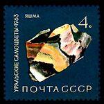 Soviet Union (USSR) 1963 Precious Stones of the Ural b