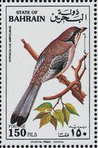 Bahrain 1992 Migratory Birds to Bahrain d