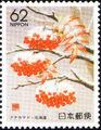 Japan 1991 Prefectural Stamps (Hokkaido) d.jpg