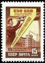 Soviet Union (USSR) 1959 Seven Year Plan (2nd Group) c