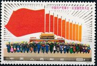 China (People's Republic) 1977 11th National Congress of the Communist Party of China a