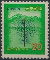 Japan 1974 National Forestation Campaign a