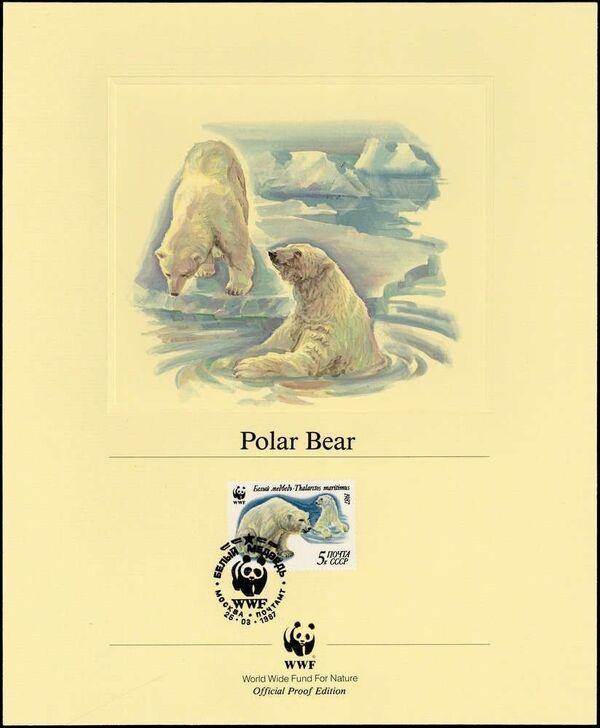 Soviet Union (USSR) 1987 WWF - Polar Bears WWF-OPEa
