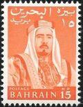 Bahrain 1964 Emil Sheikh Isa bin Salman Al Khalifa b