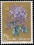 China (People's Republic) 1961 Chrysanthemums (2nd Group) d