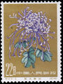 China (People's Republic) 1961 Chrysanthemums (2nd Group) d.jpg