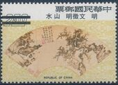 China (Taiwan) 1975 Painted fans from Ming Dynasty (2nd Group) f