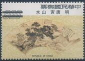 China (Taiwan) 1975 Painted fans from Ming Dynasty (2nd Group) h