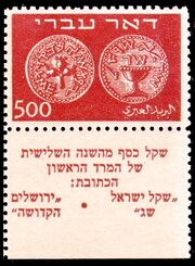 Israel 1948 Ancient Coins h