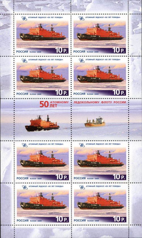 Russian Federation 2009 50th Anniversary of Nuclear Russian Navy Sd