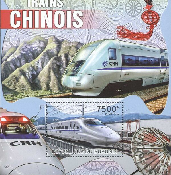 Burundi 2012 Speed Trains of China a
