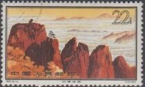 China (People's Republic) 1963 Hwangshan Landscapes n