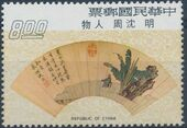 China (Taiwan) 1973 Painted fans from Ming Dynasty (1st Group) d