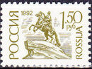Russian Federation 1992 Monuments (1st Group) k