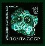 Soviet Union (USSR) 1963 Precious Stones of the Ural f