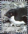 British Antarctic Territory 2006 Penguins of the Antarctic h.jpg