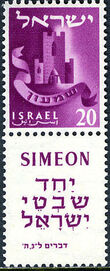 Israel 1956 Twelve Tribes (3rd Group) a