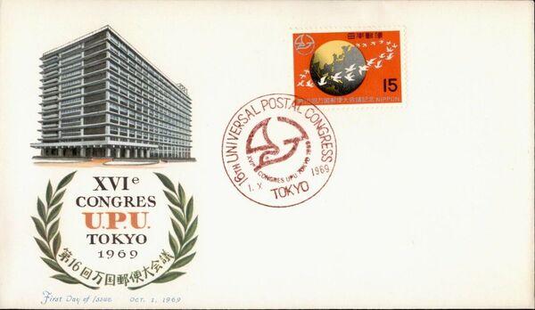 Japan 1969 16th UPU Congress FDCa