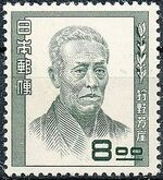 Japan 1951 Personalities of the Cultural History of Japan a