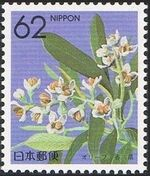 Japan 1990 Flowers of the Prefectures zk