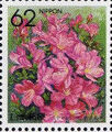 Japan 1990 Flowers of the Prefectures zt.jpg