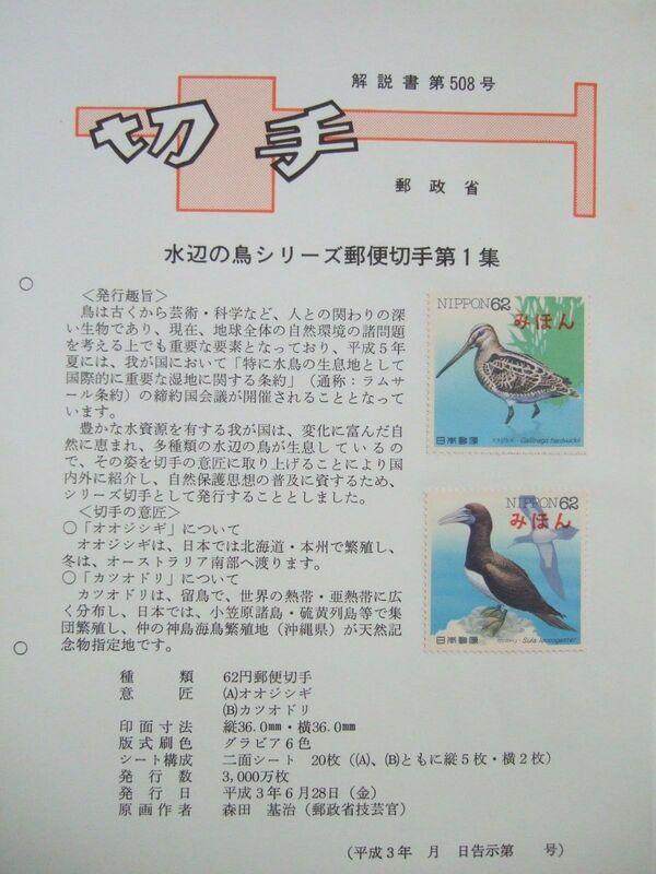 Japan 1991 Waterside Birds (1st Issue) FOLb
