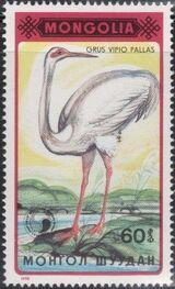 Mongolia 1990 White-necked Crane a