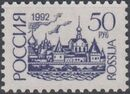 Russian Federation 1992 Monuments (2nd Group) b