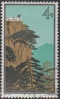 China (People's Republic) 1963 Hwangshan Landscapes d
