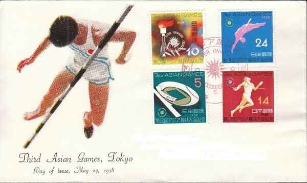 Japan 1958 3rd Asian Games FDCe