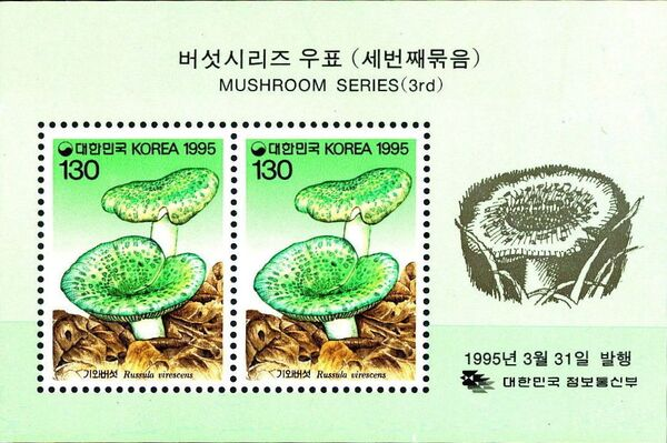 Korea (South) 1995 Mushrooms (3rd Issue) g