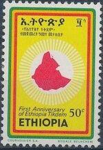 Ethiopia 1975 1st Anniversary of Ethiopian Revolution d