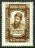 Soviet Union (USSR) 1959 225th Birth Anniversary of Mahtumkuli a
