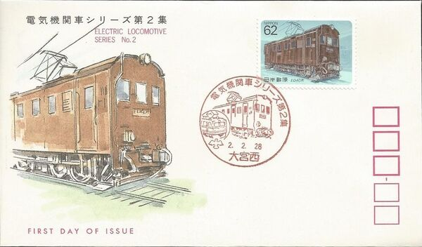 Japan 1990 Electric Locomotives (2nd Issue) FDCa