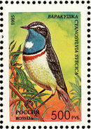 Russian Federation 1995 Birds e