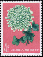 China (People's Republic) 1961 Chrysanthemums (3rd Group) b