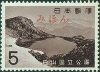 Japan 1963 Hakusan National Park c