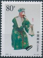 China (People's Republic) 2001 Clown Roles in Peking Opera d