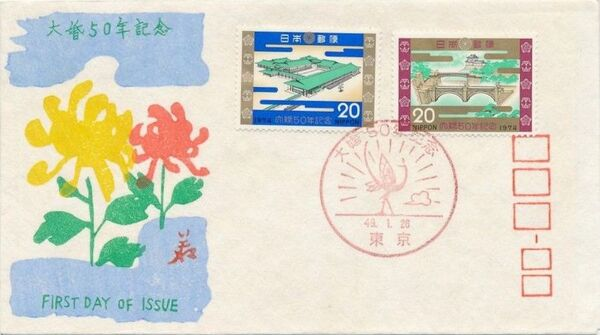Japan 1974 50th Anniversary of the Wedding of Emperor Hirohito and Empress Nagako FDCa