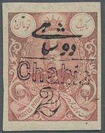 Iran 1910 Heraldic Lion o