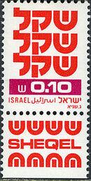 Israel 1980 Standby Sheqel b